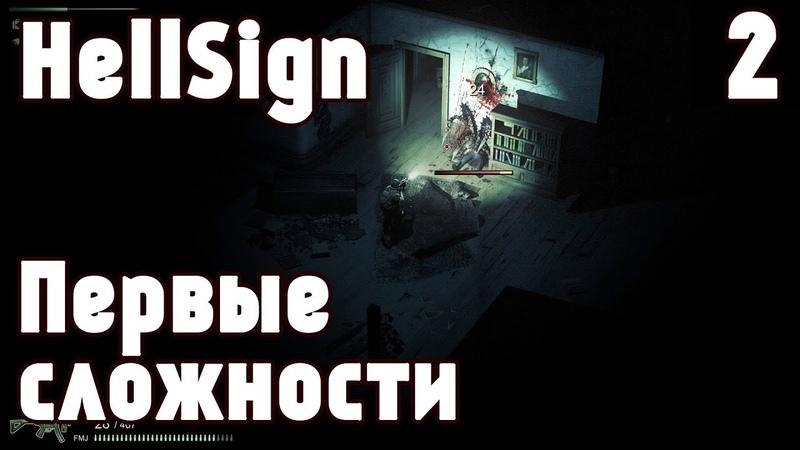 HellSign - обзор и прохождение игры. Суровые монстры, первые сложности и жиденькая боёвка 2