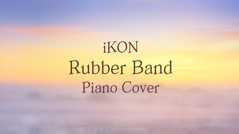 [커버] 아이콘 (iKON) - 고무줄다리기 (Rubber Band) | 가사 lyrics | 신기원 피아노 연주곡 Piano Cover