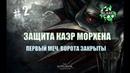 Прохождение: The Witcher Enhanced Edition - Защита Каэр Морхена. Первый меч. Ворота закрыты 2
