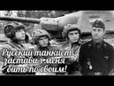 Немецкие танкисты о войне . Русский танкист заставил меня бить по своим