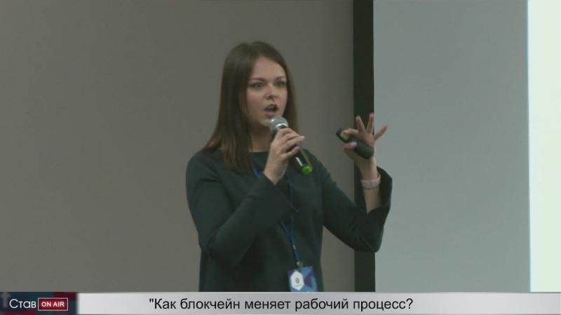 Олеся Гаркуша - Как блокчейн меняет рабочий процесс
