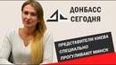 Представители Киева специально прогуливают Минск