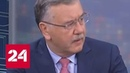 Гриценко объявили в розыск и хотят арестовать - Россия 24