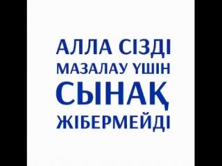 Алла сізді мазалау үшін СЫНАҚ жібермейді/ Ерлан Ақатаев ұстаз!