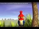 Птичка Гайта и цыплёнок Пи! Мультфильмы для детей!