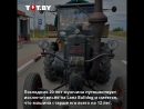 Как 70-летний немец на тракторе 1936 года через Беларусь едет на ЧМ по футболу
