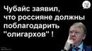 Чубайс заявил что россияне должны поблагодарить олигархов