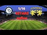 FIFA 18 | Profi Club | 4 Stars | Кубок | 1/16 финала | Dynamo - Necraisers