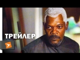 Телепорт Русский трейлер (2008) США Канада фантастика боевик триллер Jumper Сэмюэл Л. Джексон Хейден Кристенсен