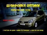 Renault Scenic 2 Подгатовка к Лакировке