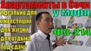 Недвижимость в Сочи Купить квартиру в Сочи у моря Новостройки Сочи ЖК Крымский