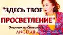 Сатсанг с Ангеладжи«ЗДЕСЬ ТВОЕ ПРОСВЕТЛЕНИЕ14.10.18