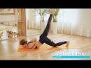 Йога для похудения «Стройное и красивое тело»