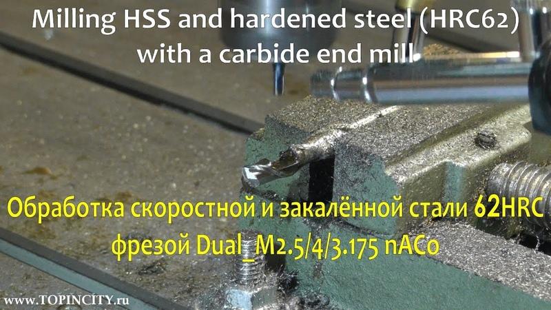 TOPINCITY: фрезеровка скоростной Р6М5 и закаленной стали | Milling HSS (HRC62) with a carbide cutter