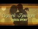 Самая Лучшая Музыка Для Души - Сергей Грищук ❤ Best Music For The Soul - Sergey