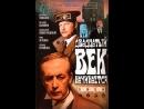 Шерлок Холмс и доктор Ватсон - Двадцатый век начинается СССР 1986 год HD