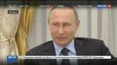 Новости на Россия 24 • Путин доволен успехами российской мультипликации