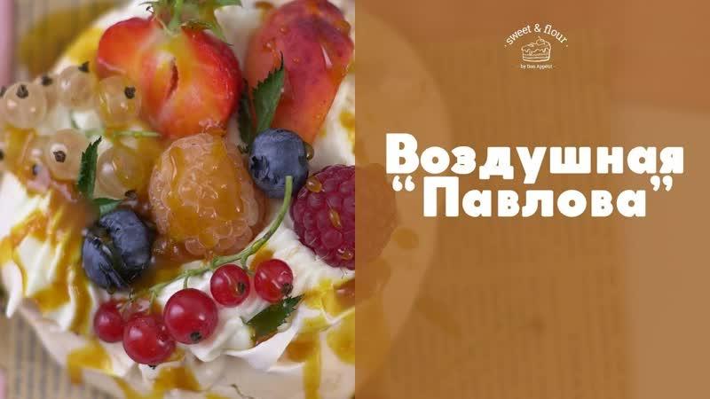 """""""Павлова"""" с ягодами [sweet flour]"""