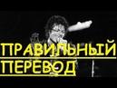Перевод песни Billie Jean Michael Jackson Lyrics ЗАКАДРОВЫЙ ПЕРЕВОД Джексон Джин ЛУННАЯ ПОХОДКА