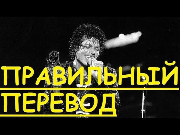 Перевод песни Billie Jean - Michael Jackson Lyrics ЗАКАДРОВЫЙ ПЕРЕВОД Джексон Джин ЛУННАЯ ПОХОДКА