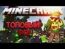 ТОП РП ОТ SPILLER Minecraft, Sky Wars