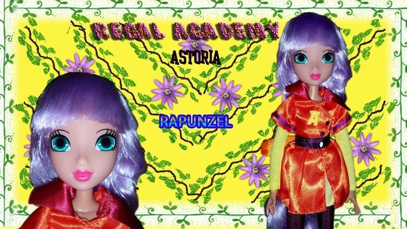 Обзор Regal academy Astoria Rapunzel Королевская академия Астория Рапунцель
