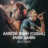 04.04 Casual акустика в Ящике (Санкт-Петербург)