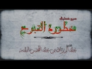 حرق النقاب حكم التبرج وترك الحجـــاب الشيخ عبدالرزاق البدر حفظه الله