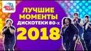 🅰️ Дискотека 80 х 2018 Лучшие моменты фестиваля Авторадио