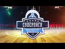 Обзор 9 тура Мужской баскетбольной Супер лиги МО