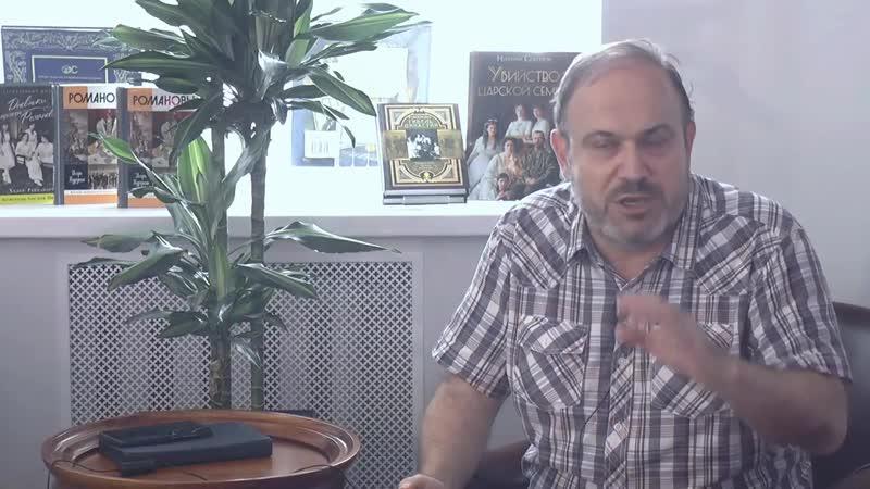 Александр Колпакиди Николай Второй и его место в расколе русской жизни прежде и теперь