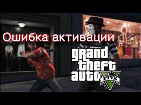 GTA 5 - РЕШЕНИЕ ОШИБКИ ОШИБКА АКТИВАЦИИ ОТВЕТ ТУТ!