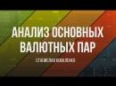 Анализ основных валютных пар за 19.07.18