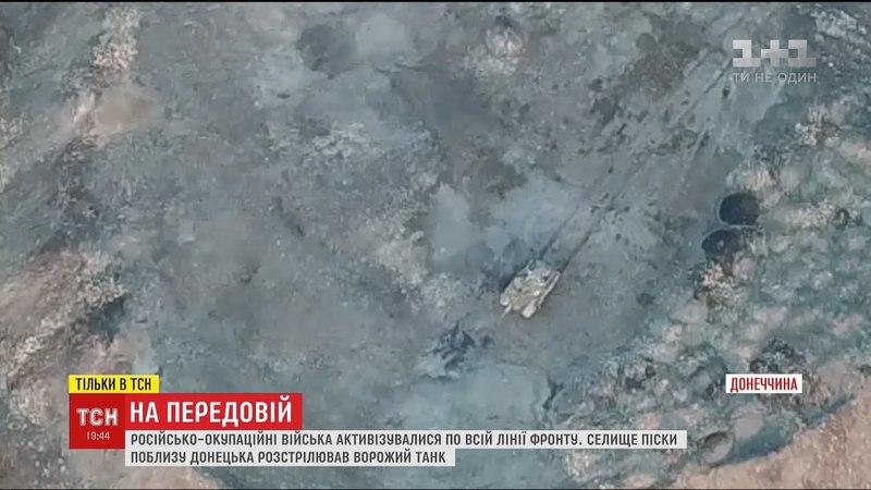 12 КВІТНЯ 2018 р. Загострення в зоні АТО: бойовики з танку, мінометів і БМП обстріляли селище Піски