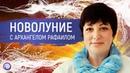 НОВОЛУНИЕ С АРХАНГЕЛОМ РАФАИЛОМ — Оксана Лежнева