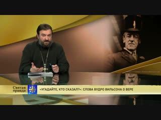Протоиерей Андрей Ткачев. «Угадайте, кто сказал?»: Слова Вудро Вильсона о вере