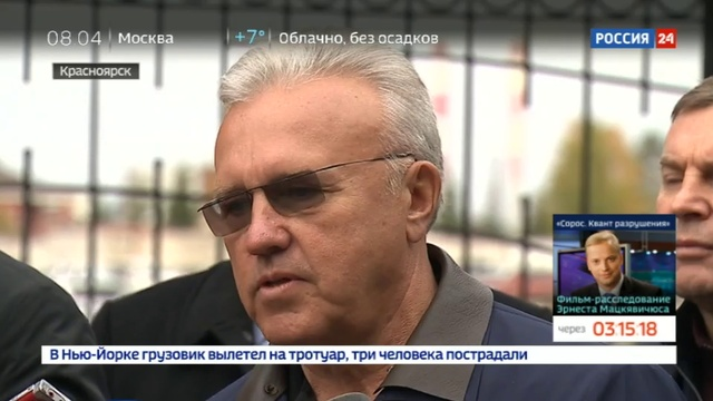 Новости на Россия 24 • Александр Усс вернулся в Красноярский край