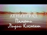 Ленинград (Памяти Лидии Клемент Остаюсь ленинградцем, 1982. Clip. Custom