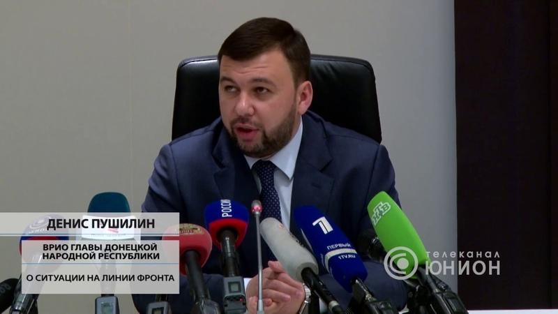 Денис Пушилин о ситуации на линии фронта. 15.11.2018, От первого лица