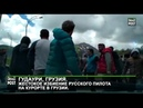 Гудаури, Грузия. Жестокое избиение Русского пилота/The brutal beating of the Russian pilot