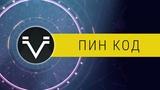 ПИН код и защита по отпечатку в Ночном ВК
