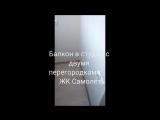 Балкон в студии с двумя перегородками в ЖК Самолёт от Отрада Окна