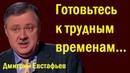 Дмитрий Евстафьев Cитуaция в глoбaльнoй экoнoмикe пoлный pacклaд 24 09 18 г