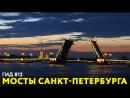 Мосты Санкт-Петербурга. «Гид 812»