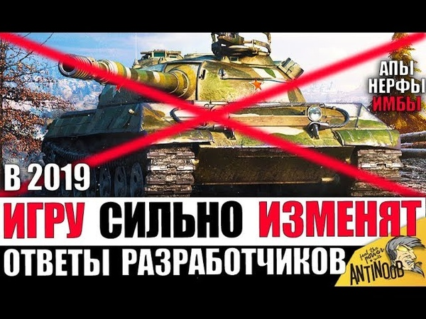 НЕРФ 430У СЮРПРИЗ ВЕТЕРАНАМ ПРЕМ АРТА И РЕБАЛАНС ВСЕХ ТАНКОВ В 2019 World of Tanks