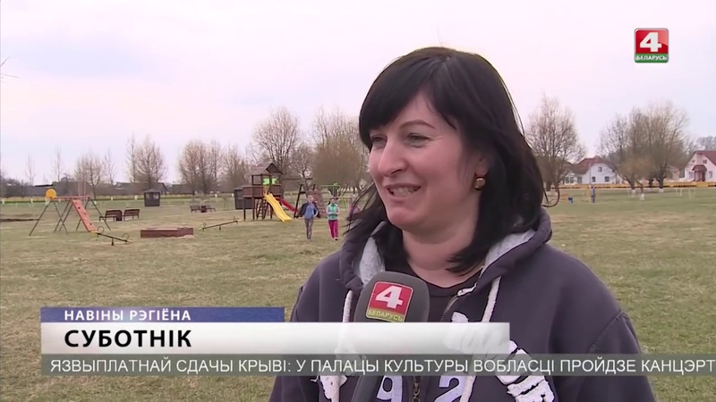 Субботник в Могилеве и Могилевской области 2019 БЕЛАРУСЬ 4 Могилев