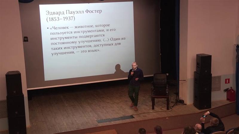Александр Пиперски Искусственные языки от эсперанто до «Игры престолов».