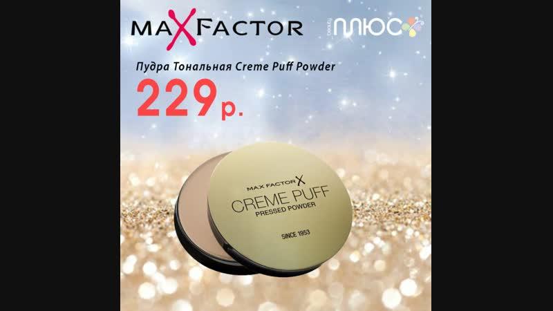 Пудра MaxFactor всего за 229 руб.!