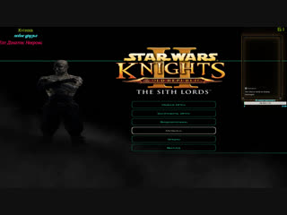 Star Wars: Knights of the Old Republic II - The Sith Lords Часть 1