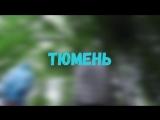 ФРЕНДЗОНА - ТЮМЕНЬ / 15 НОЯБРЯ @ YES ROCK